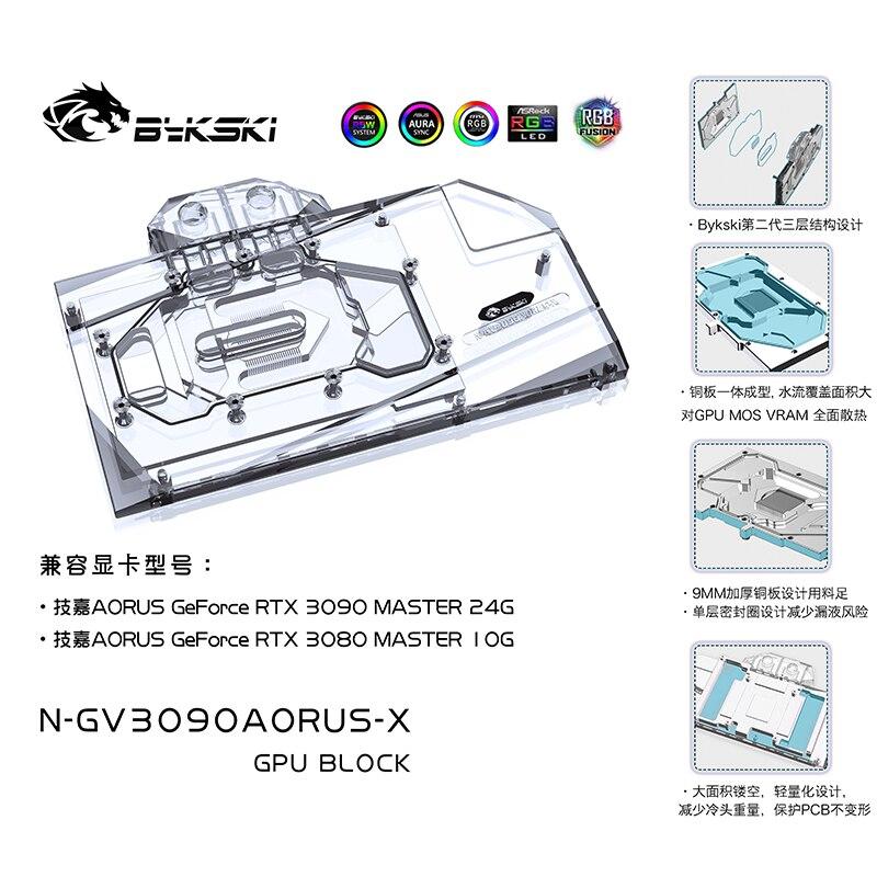 [해외] Bykski-GPU 카드 풀 커버 구리 라디에이터 블록 워터 블럭 호환 기가바이트 Arous RTX 3090 MASTER /3080 MASTER/