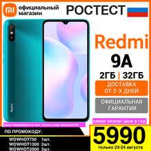 Smartphone Xiaomi Redmi 9A 2 + 32 GB, redmi9 A, phone, mobile