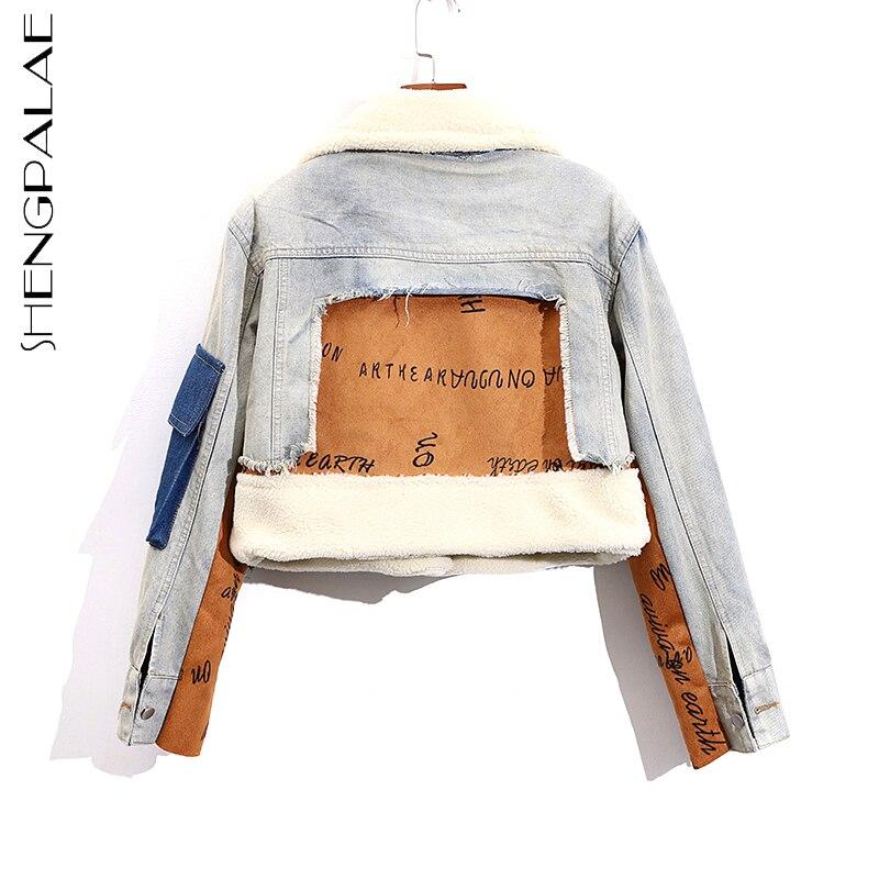 SHENGPALAE تقسم الدنيم صوف الضأن jakcet المرأة شتاء 2021 جديد التلبيب سليم مغطاة زر كم طويل أفخم سميكة معطف قصير