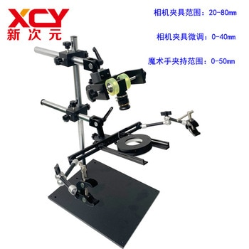 Industrial Camera Stand Light Source Test Stand CCD Three-dimensional Stand XCY-TD-06V1