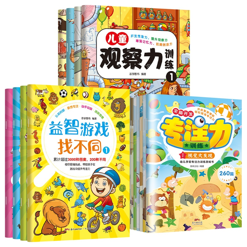 Mathematical Logic Thinking Training 16 Books: Children's Observation Training Book /Puzzle Game Find Different / Focus training training