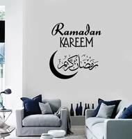Sparadrap mural en vinyle  sparadrap du Ramadan Kareem  calligraphie  Art deco musulman  maison  salon  chambre a coucher  scl20