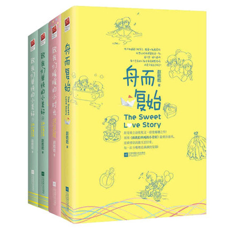 4 livro/conjunto chinês popular romance suor linda história colocar sua cabeça no meu ombro um amor tão bonito zhao qianqian em chinês