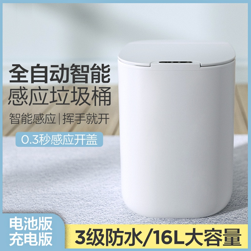 Automatic Nordic Waste Bin White Living Room Waterproof Smart Sensor Plastic Trash Can Kitchen Rangement Cuisine Home Products 5 enlarge