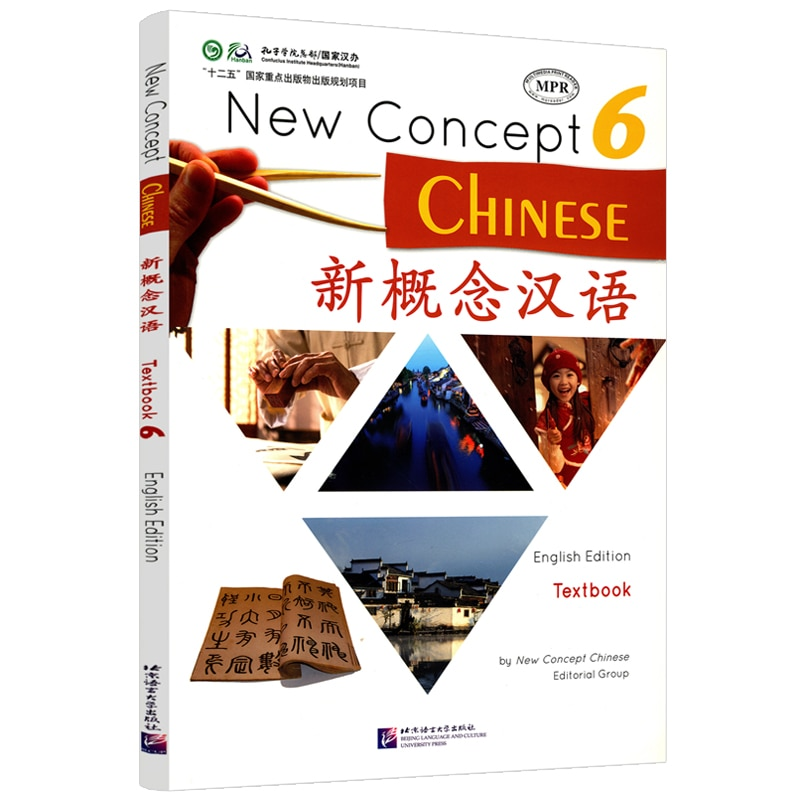 2015 china art auction records chinese paintings chinese edition book collectable New Concept Chinese TextBook Volume 6 Chinese Proficiency Test Level 6 Learning Chinese Book English Edition Manga Book English