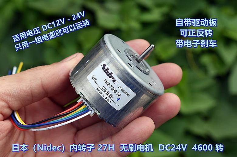 (Nidec) DC12V-24V الدوار الداخلي فرش موتور تيار مباشر مع محرك الأقراص