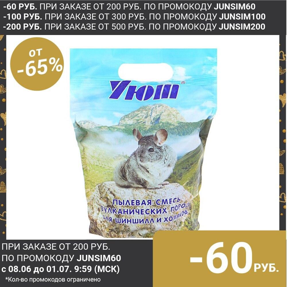 """Наполнитель для шиншилл и хомяков """"Вулканическая пыль"""", 1,32 л 4415701"""