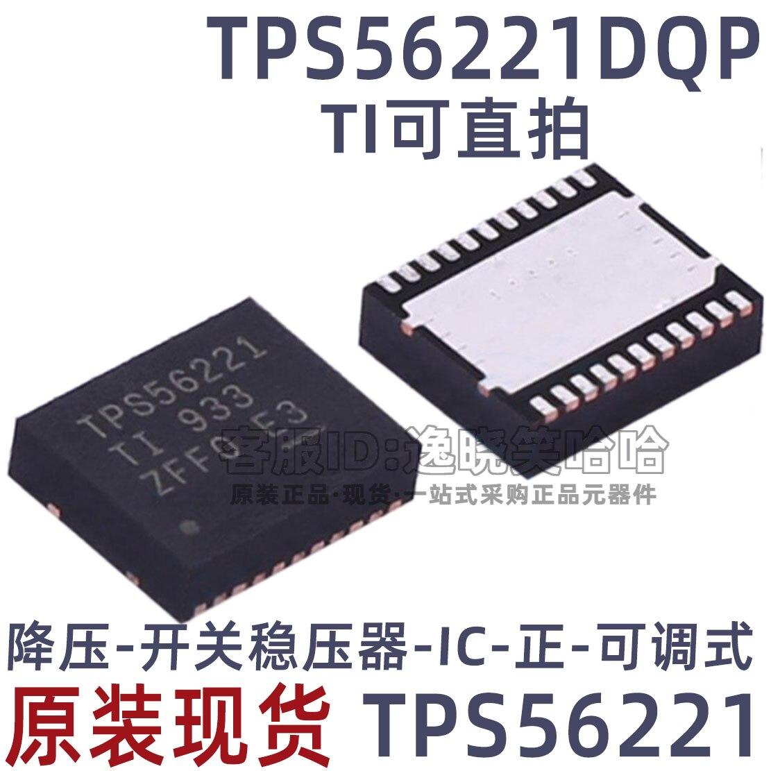 شحن مجاني TI 56221 TPS56221 TPS56221DQPR TPS56221DQPT 10 قطعة
