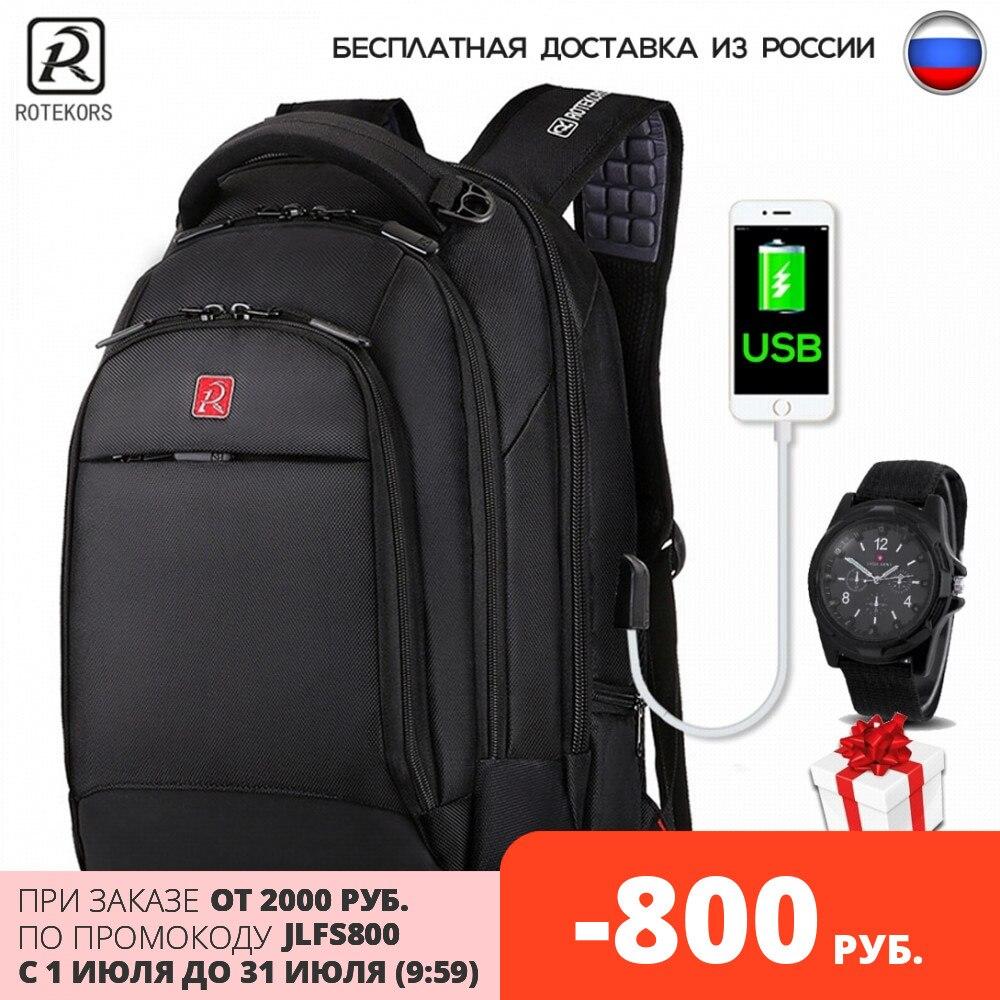 Мужской швейцарский USB рюкзак 25 литров для ноутбука 15,6  школьный, подростковый