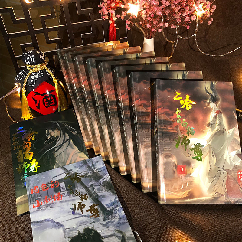 8 Books Comic Fiction Erha and his white cat Shizun novel Book Comic Novel Love Fiction Books The Untamed Chinese Fantasy Novel