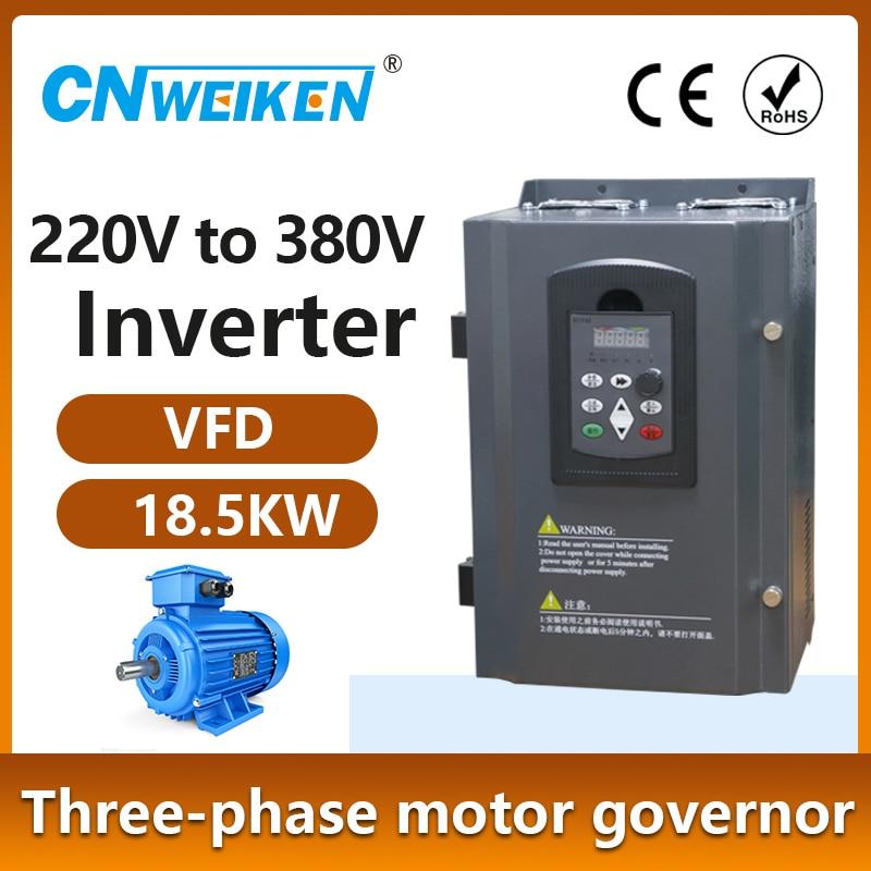 VFD 18.5KW مرحلة واحدة إلى 3 محول مرحلي 220 فولت إلى 380 فولت محول تردد متغير محول