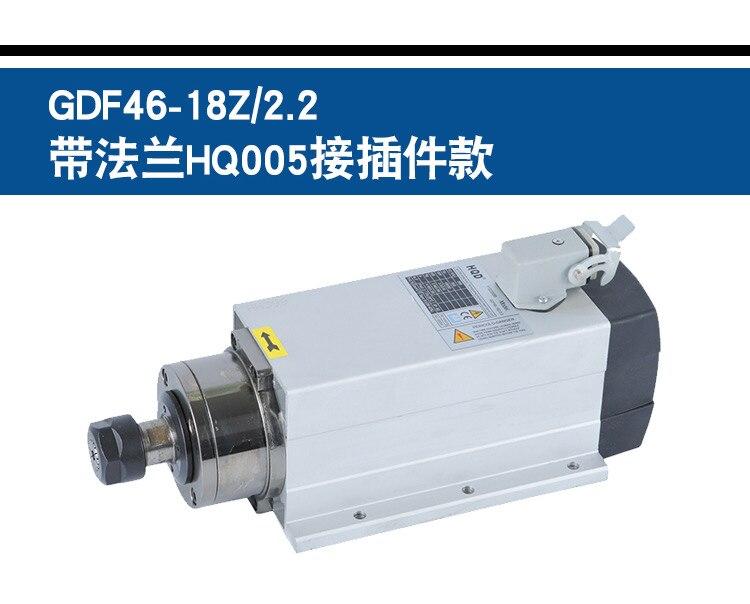 HQD GDF46-18Z/2.2 380v المغزل موتور + SUNFAR E550-4T0030L + عالية الدقة كوليت er20 كاملة كوليت مجموعة