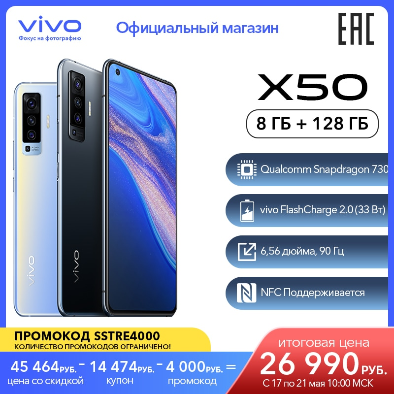 Смартфон  vivo  X50 NFC 2,5 D дисплей, 90 Гц