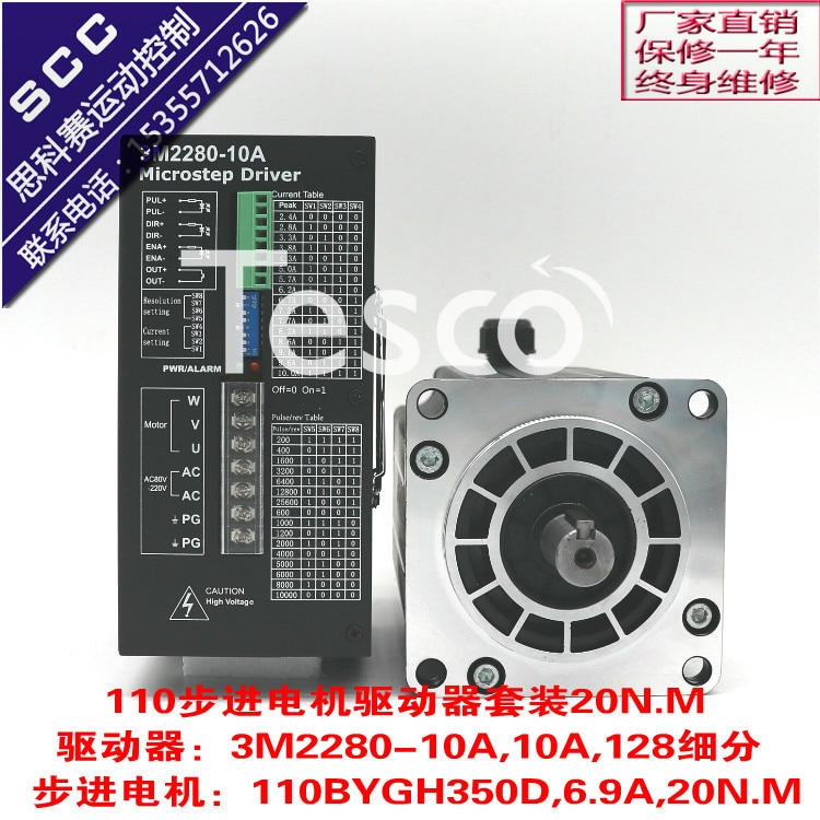 20N venta directa de fábrica 110 controlador de motor paso a paso set 220 alto voltaje 10A paquete post 8N12N16N