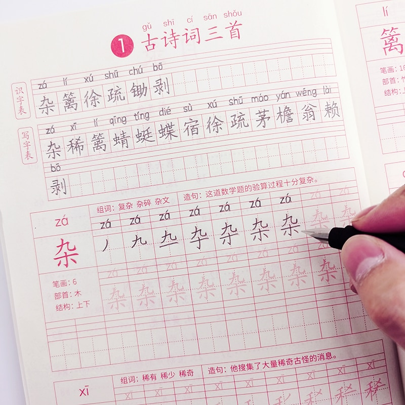 2020 Elementary School Students Practice Language Writing Chinese Calligraphy Copybook for Adult Children Exercises Word Book недорого