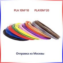 PLA! YOUSU imprimante 3D stylo 3D/PLA Filament 1.75mm/10M 20 couleurs rollos/beaucoup de couleurs bonne qualité/expédition Express depuis la russie