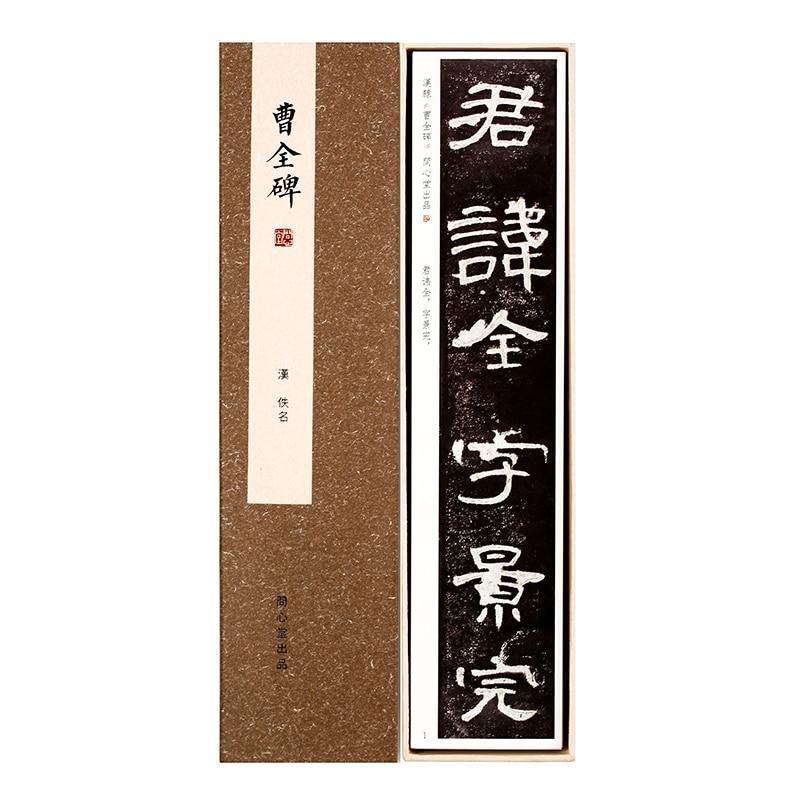 Тетрадь для каллиграфии с кисточкой, Классическая тетрадь Cao Quanbei, тетрадь с китайским Stele of Cao Quan, тетрадь для каллиграфии, тетрадь для рисова...