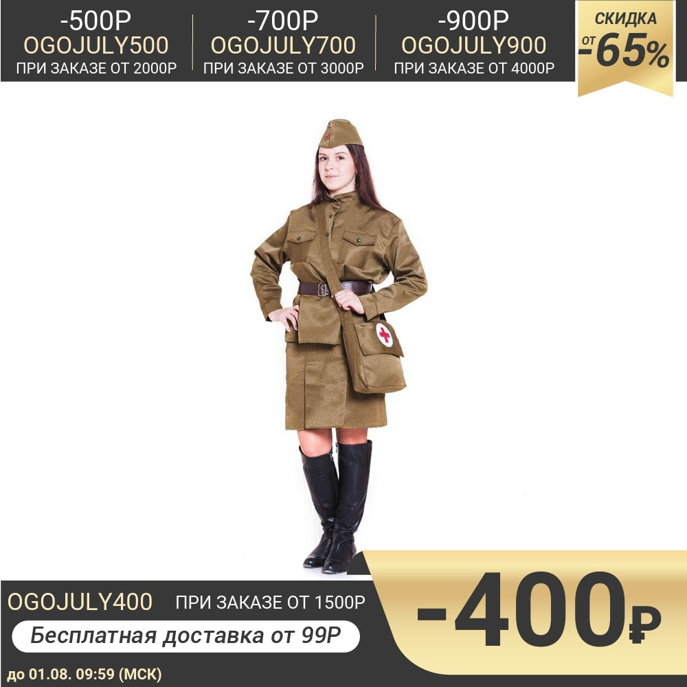 Костюм военный «Санитарочка», пилотка, гимнастёрка, ремень, юбка, сумка
