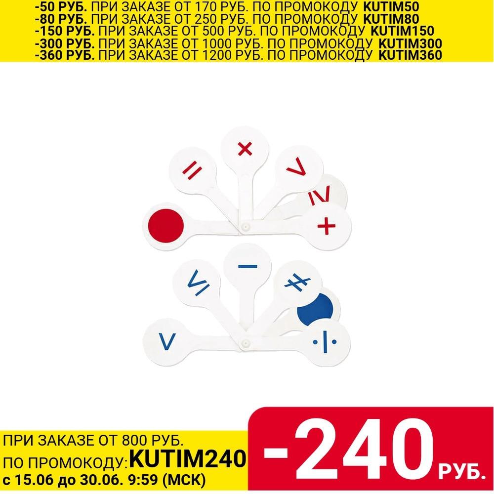 Школьный веер (касса) СТАММ, математические знаки