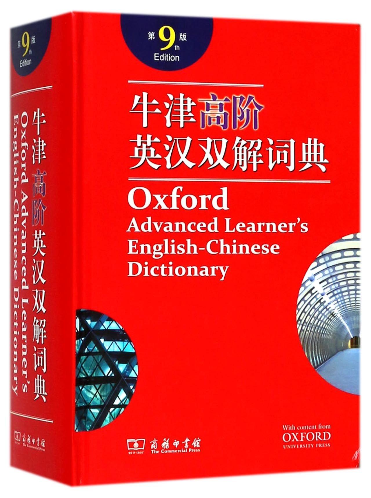 Diccionario Inglés-chino de Oxford advanced, edición 9