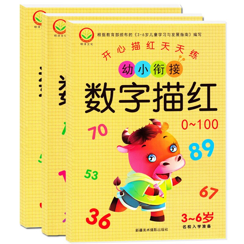 3 books exercise Chinese Basics Characters hanzi Writing Book Exercise Learn Kids Adults Beginners Preschool Workbook education 2pcs chinese characters hanzi copybook chinese character exercise book workbook for kids children early educational age 3 6