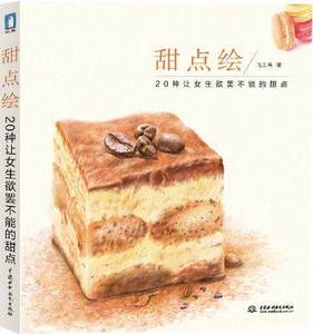 Dessert painting: 20 kinds of desserts for girls drawing art book