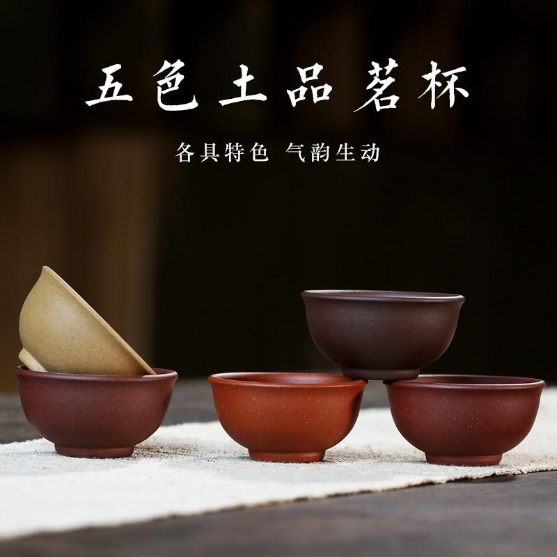 A البنفسجي arenaceous الطين خمسة ألوان سادة كوب طقم شاي الشاي فنجان شاي نقي دليل الكونغ فو فنجان شاي