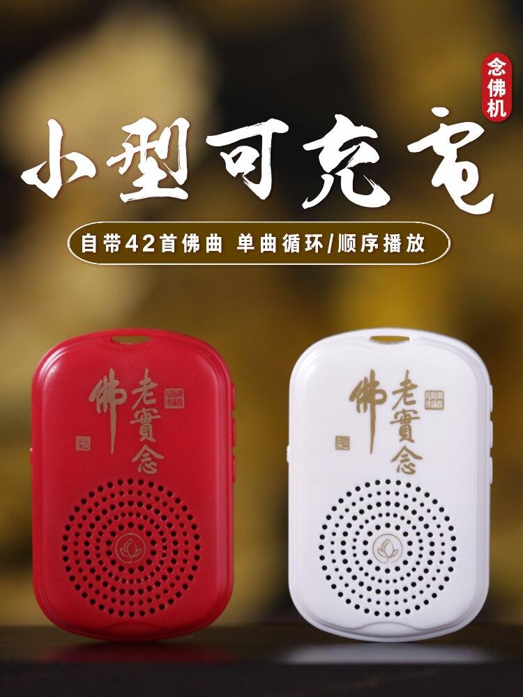Chanting machine music box Buddha machine Amitabha music zen