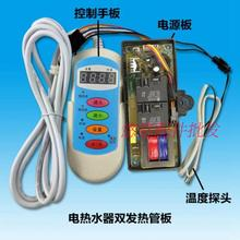 Double tube heating storage electric water heater accessories universal control board universal circ