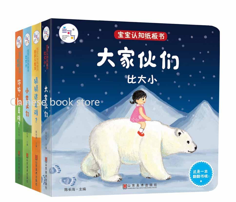 Chinês bordo Cognitivo livros para bebês idade 0-Flap 2 crianças Chinês fotos livro aprendizagem precoce placa de leitura do livro, conjunto de 4