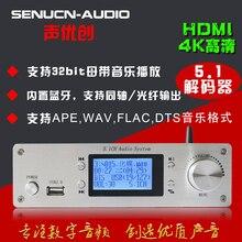 Hdmi Audio fréquence fibre coaxiale Dts Dolby décodeur 5.1 musique U disque Non destructif jouer orgue Bluetooth véhicule