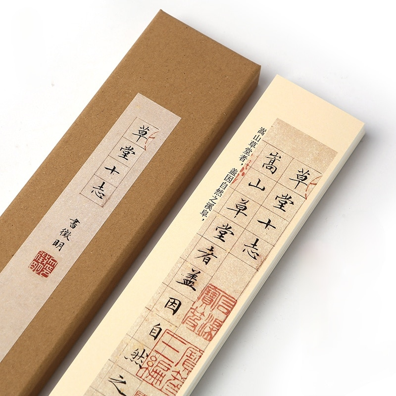 Wen Zhengming's Thatched Cottage Ten Zhi Calligraphy Copybook Close-up Copying Cards Brush Calligraphy Copybook Card