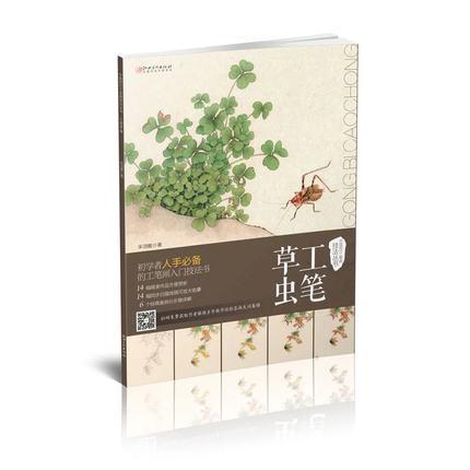 Chinês moderno meticuloso pintura técnicas livro gong bi cao chong