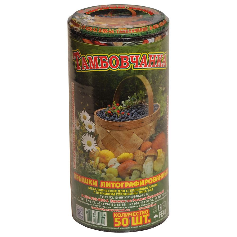 Крышки для консервирования эжк 18 ско 1-82 50шт Тамбовчанка литография