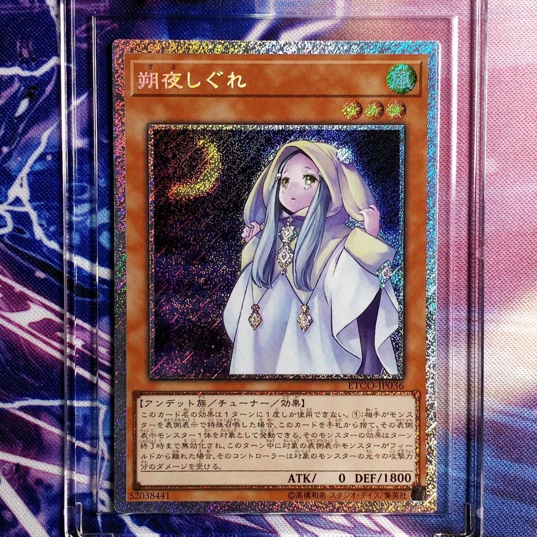 Yu Gi Oh Ghost Mourner Moonlit Chill Rain Flash DIY Красочные игрушки хобби Коллекционная Коллекция игр аниме карты