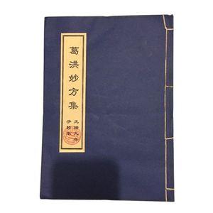 China's Old Line Of Medical Remedies Secret Recipe (Ge Hong Miao Fang Ji) Handwritten Edition
