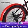 Wolf fang Schneemobil Fahrrad flügel Fahrrad fender flügel bike Eisen material Starke durable Full coverage Schnee bike kostenloser versand
