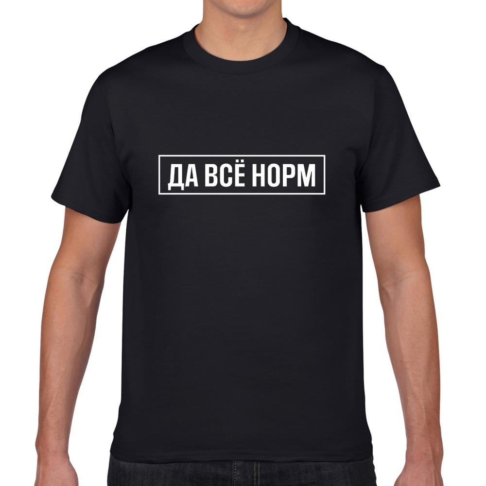 """Camiseta para hombre con la descripción rusa """"todo es Normal"""", camisetas informales unisex 100% de algodón, camisetas modernas para mujer"""