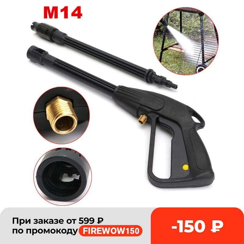 M14 Adjustable High Pressure Washer Spray Guns Spray Nozzle Water Lance Power Washer Car Auto Garden Washing Cleaning Tool