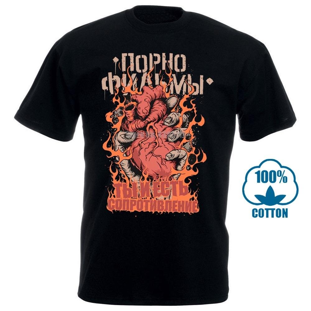T camisa você e há resistência russo rock grupo estranho coisas imprimir t camisas originais 012469