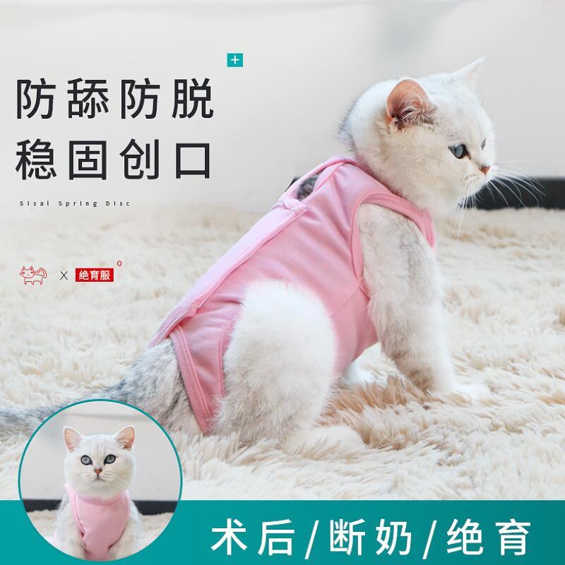 Ropa para mascotas, tela de recuperación transpirable para mascotas, medicina para perros y gatos, previene la laminación después de la cirugía, traje de recuperación de destete de cuatro patas para mascotas