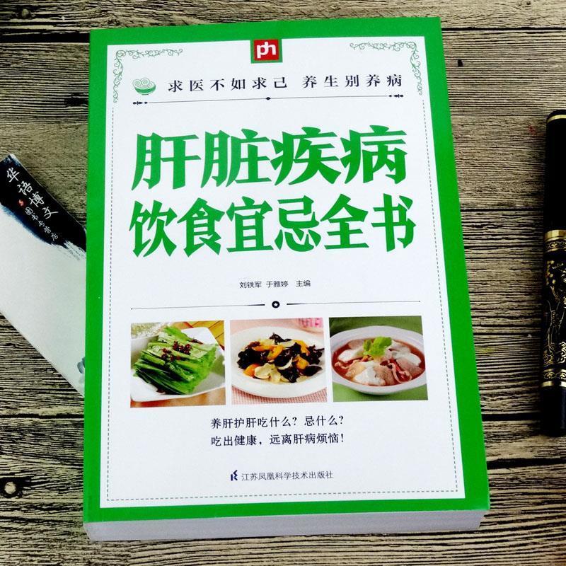 2 farewell books on liver disease The Complete Book of Liver Disease Diet Liver disease diet diet regimen