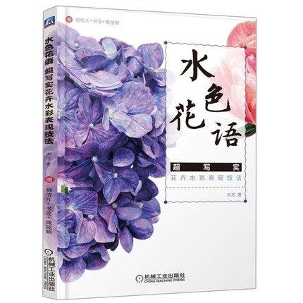 grundkurs-libro-de-plantas-de-nuevas-flores-para-adultos-tutorial-de-pintura-de-acuarela-arte-dibujo-acuarela