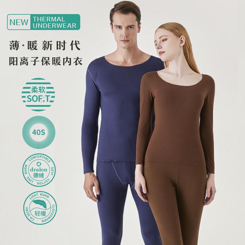 2021 ملابس اخلية حرارية رجال شتاء نساء طويل جونز مجموعات الصوف الدفء في الطقس البارد