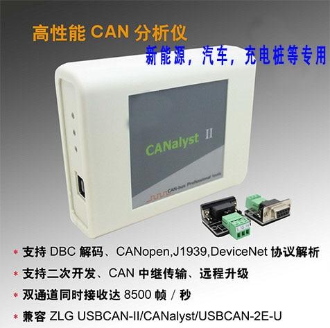 يمكن محلل USBCAN-2E-U USB إلى يمكن USBCAN CANopen J1939 DBC تحليل