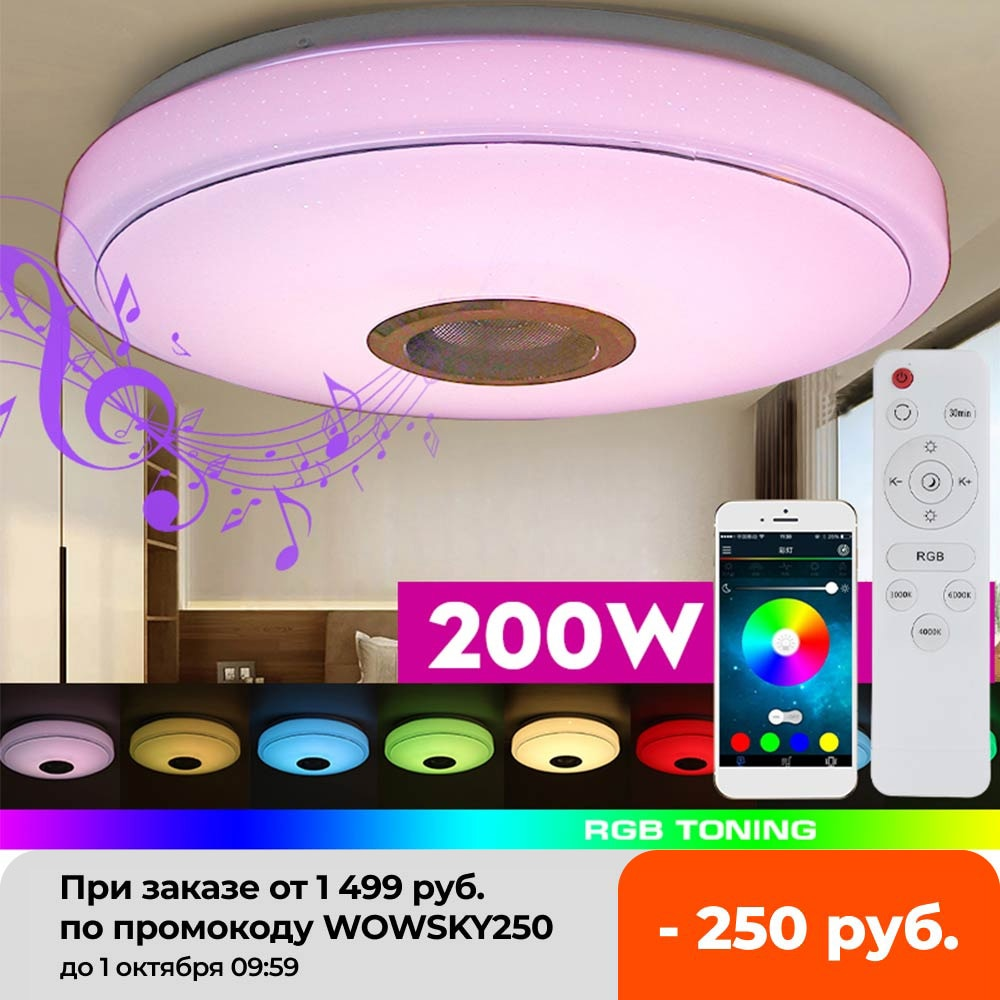200 واط WiFi الحديثة RGB LED ضوء السقف إضاءة المنزل APP بلوتوث موسيقى خفيفة مصباح غرفة النوم الذكية مصباح السقف التحكم عن بعد