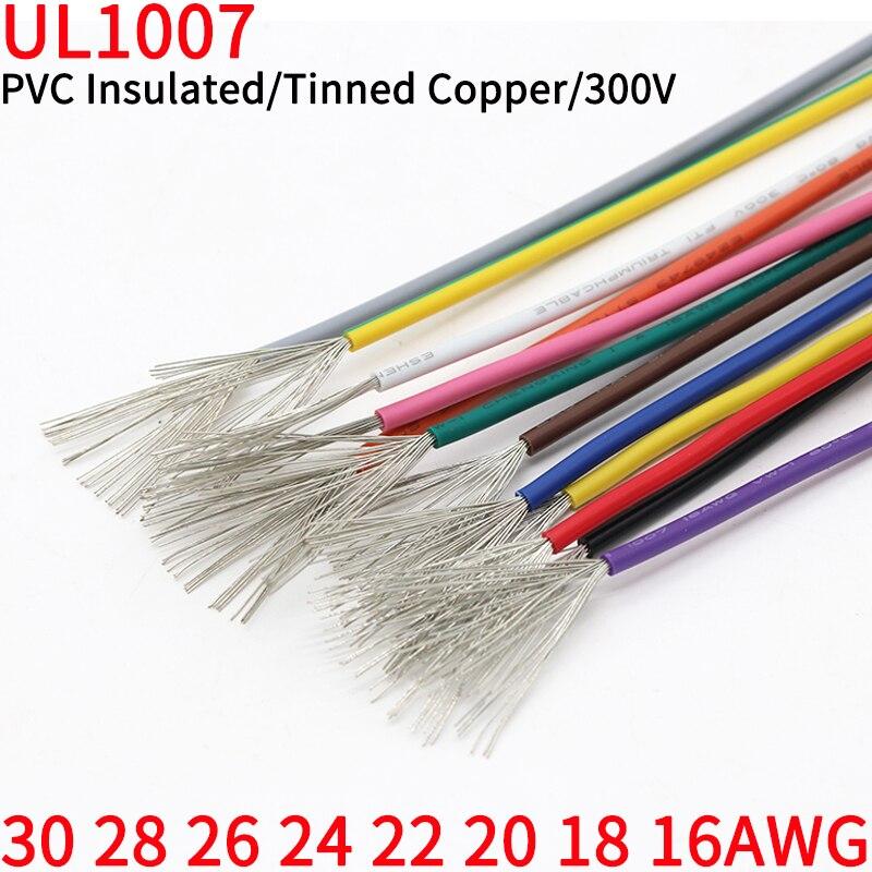 Cable de cobre estañado UL1007, 2M/5M, 30/28/26/24/22/20/18/16 AWG, Blanco/negro/rojo/amarillo/verde/azul/gris/púrpura/Marrón/naranja
