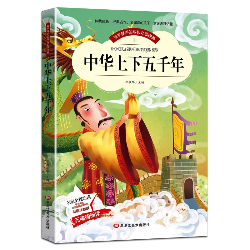 2015 china art auction records chinese paintings chinese edition book collectable China History About 5000 Years Books Children's Books Learn Chinese Books China History Book Pinyin Chinese Books