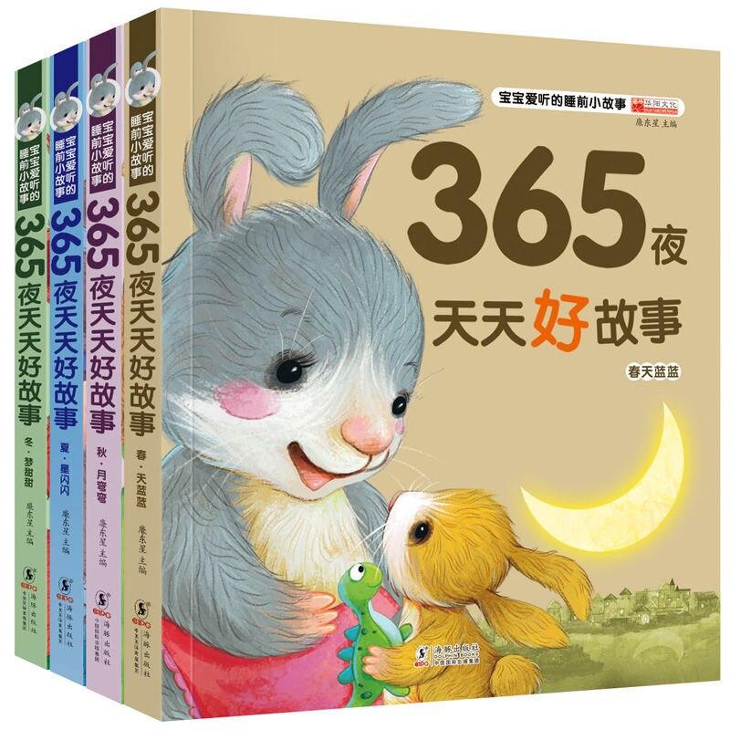 4 книжки/набор, 365 каждый день, детские книги с хорошими историями, картинки для учащихся начальной школы, 1-5 экстраурных книг, искусство