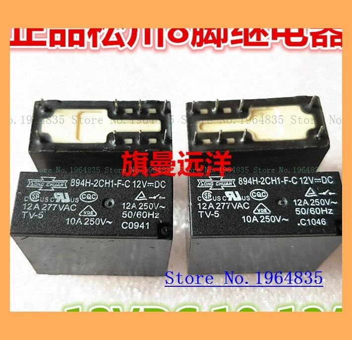 894H-2CH1-F-C 12VDC 12V 12V 8 12A